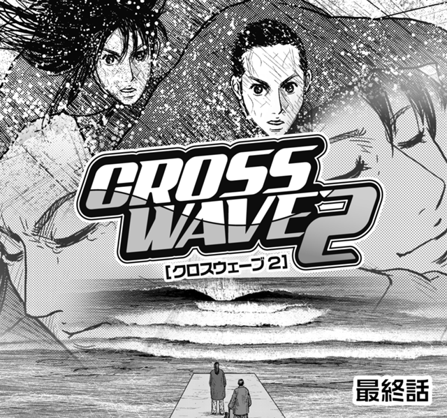 CROSS WAVE2 最終話