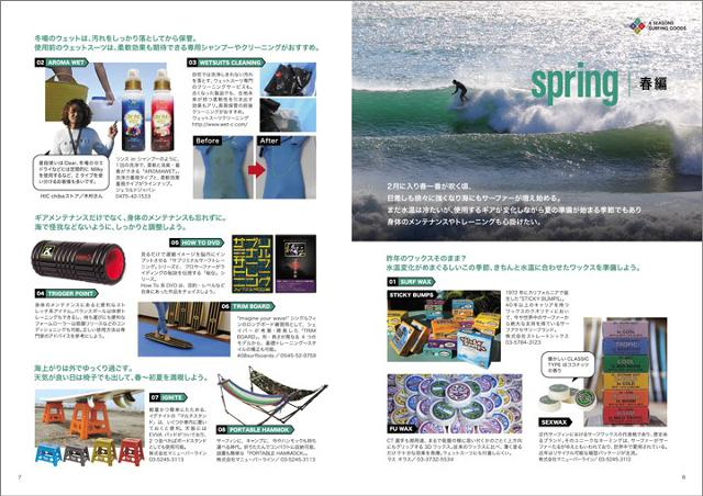 goods_spring