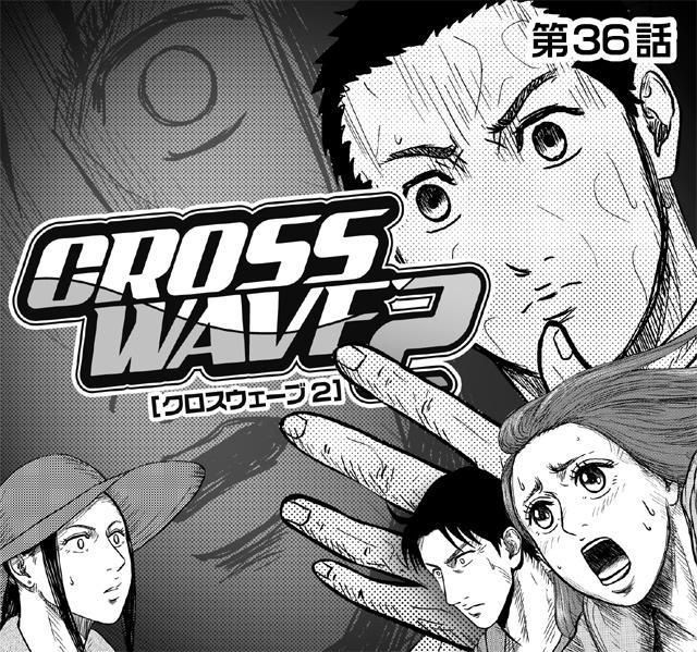CROSS WAVE2 第36話