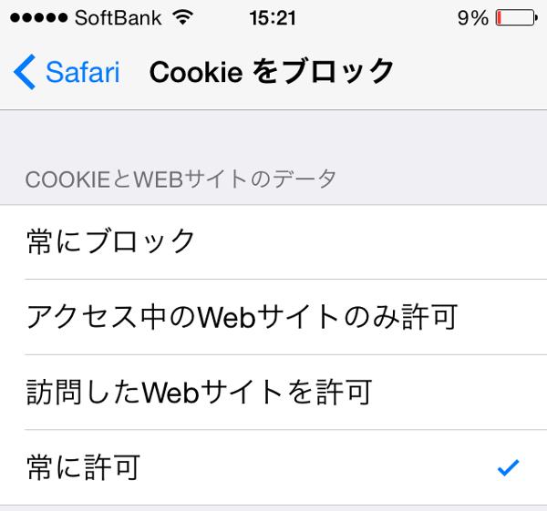 クッキーの設定
