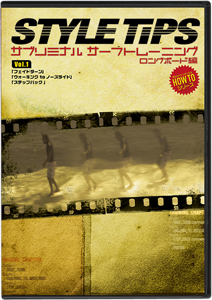 STYLETIPS vol.1