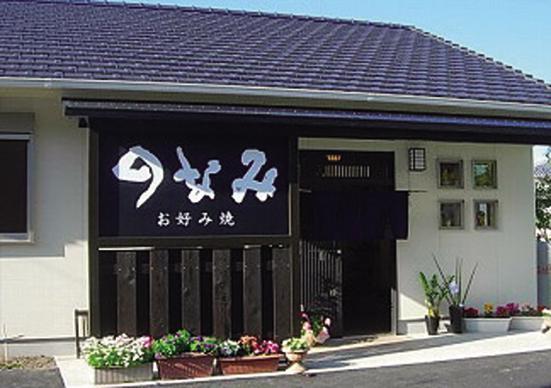 shop_shikoku_nonami