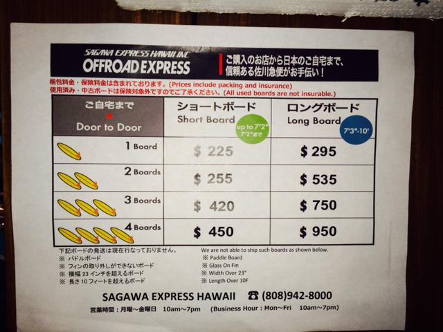ハワイから日本への板の送料