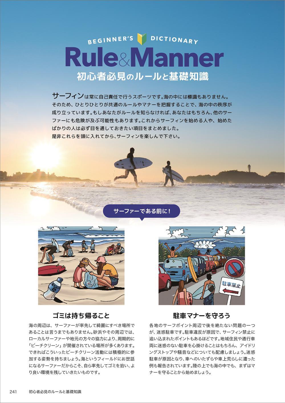 5.rule_manner