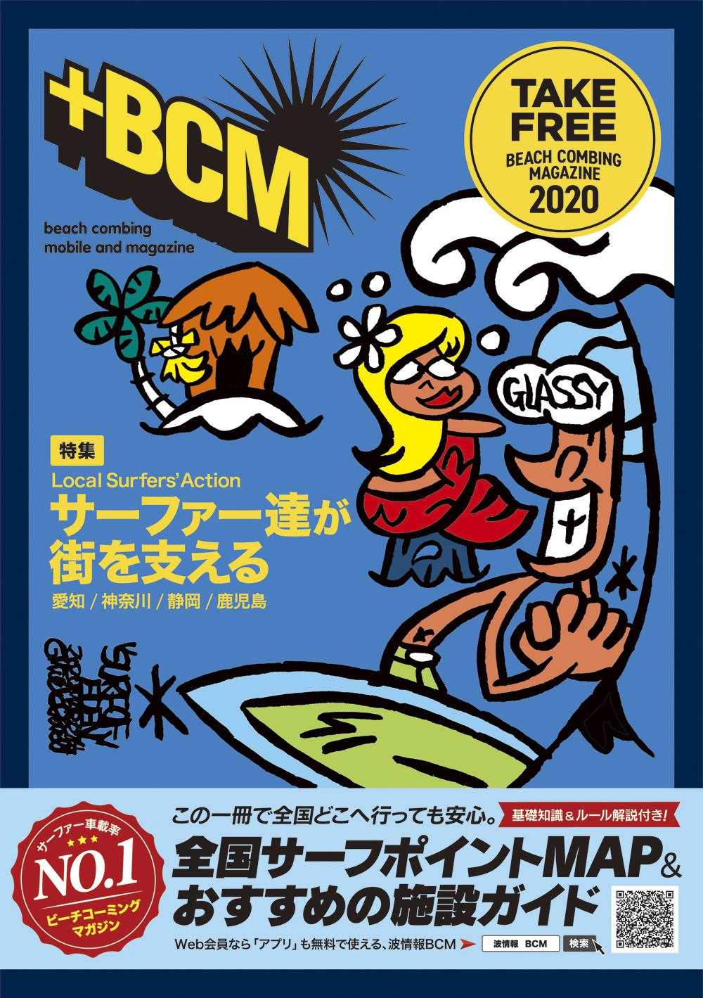BCM_2020cover_S