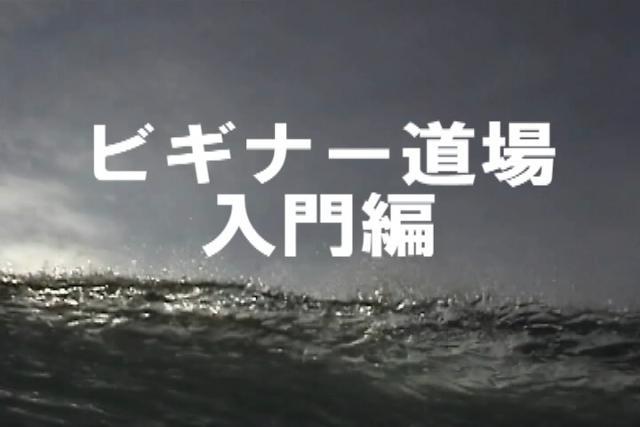 ビギナー道場TOP