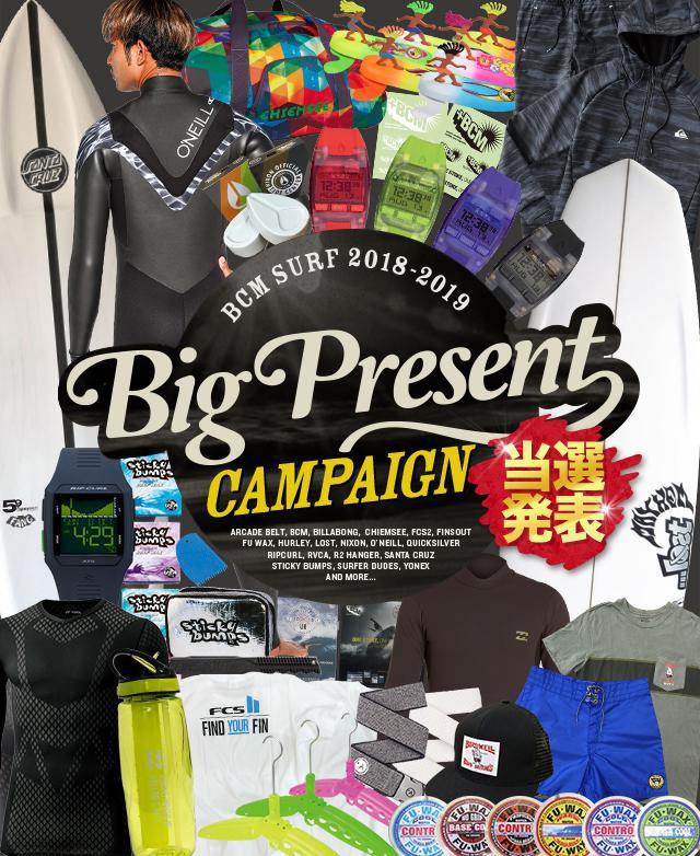 BIGプレ_当選発表