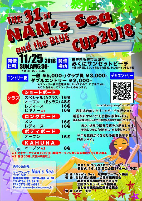 nan_seacup2018