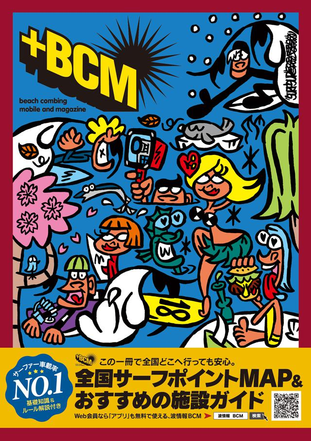 BCM_cover_M