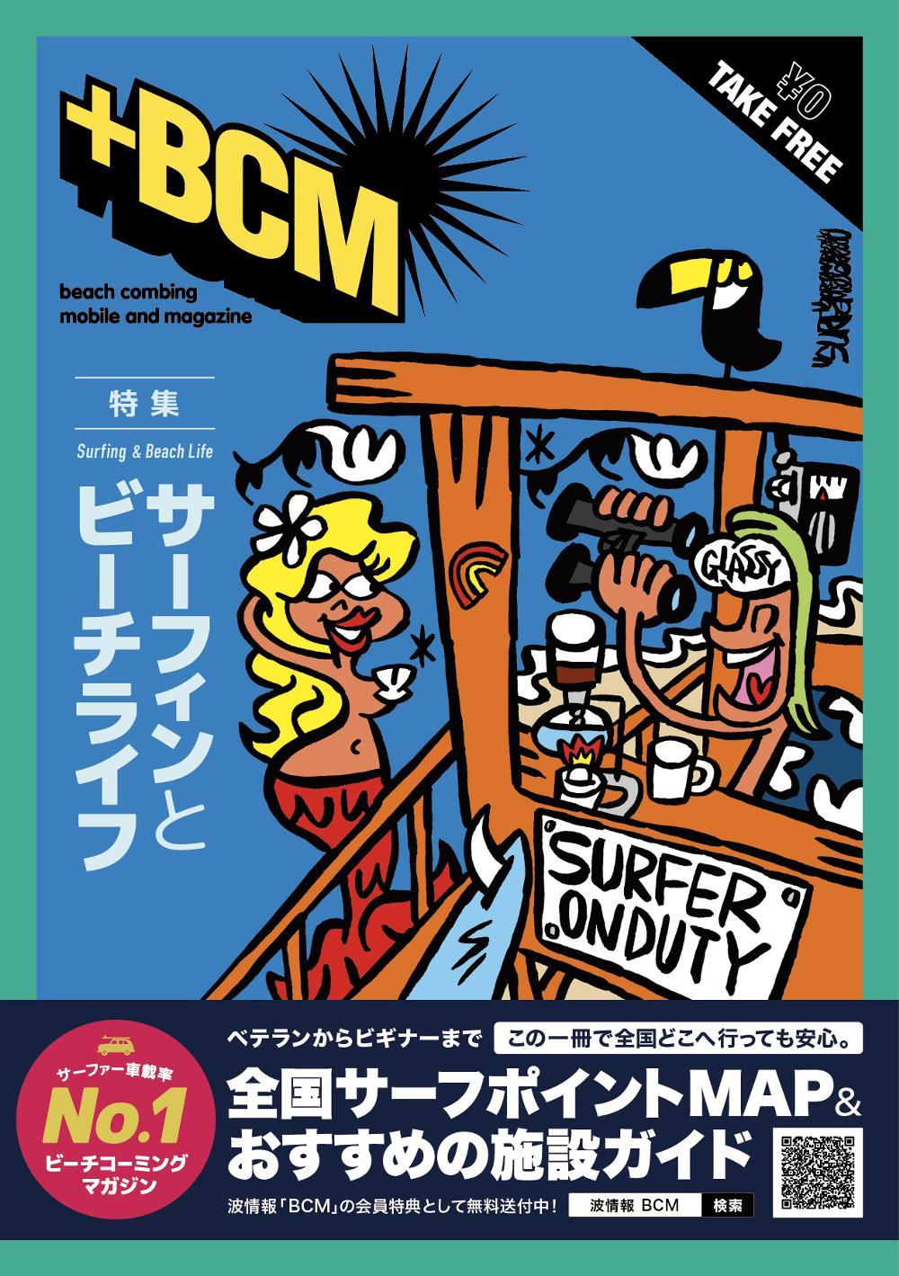 1.2021BCM_cover