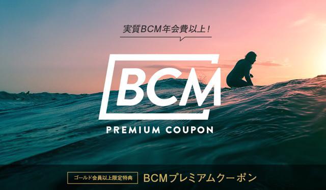 premium_coupon_img
