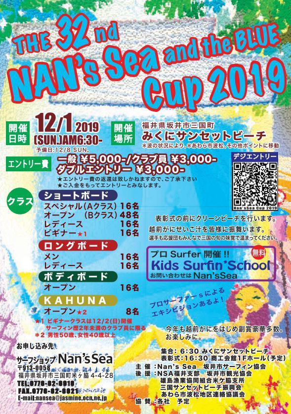 nansea1911a