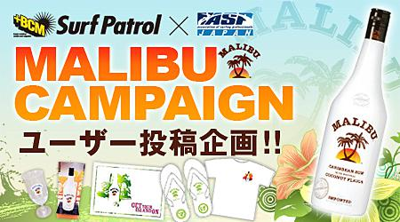 MALIBUユーザー投稿企画