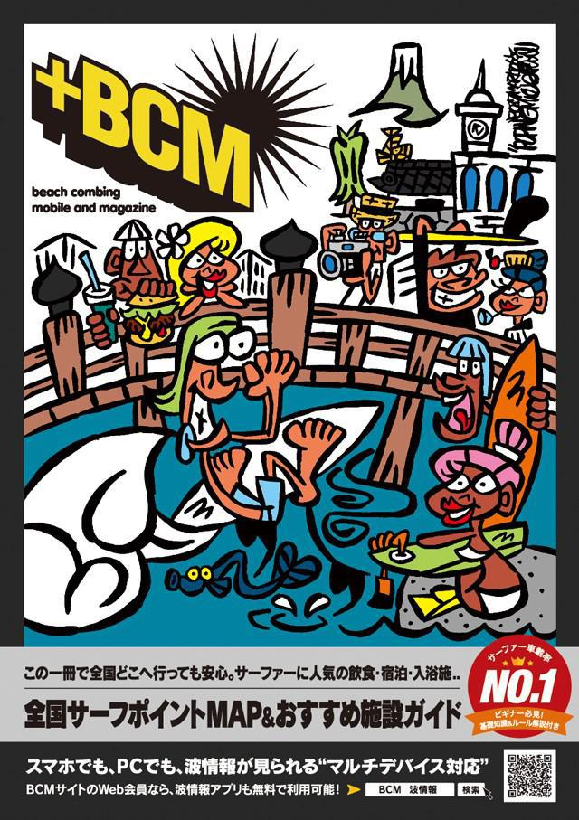 bcmag_2017