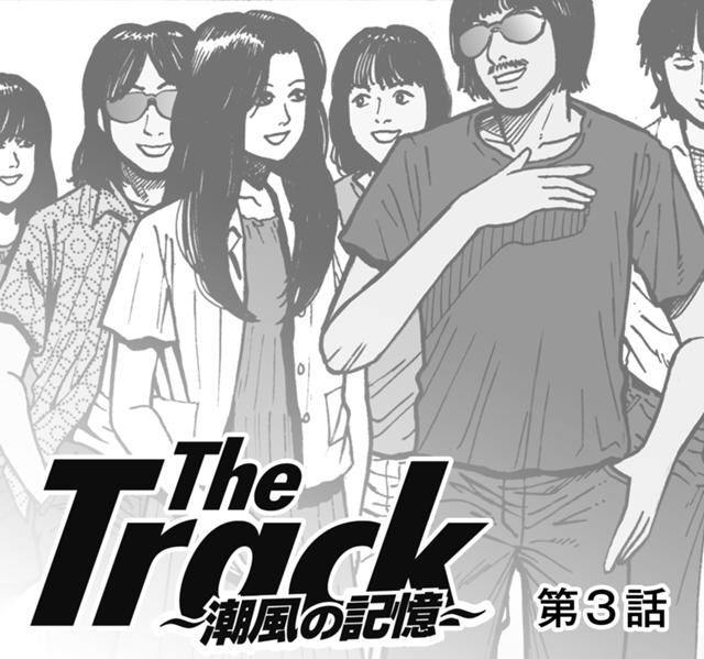 comic_トラック第3話