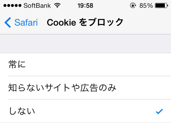 クッキーをブロックしない(詳細)