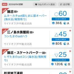 app_spot_list